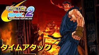 "【TAS】 CAPCOM VS. SNK 2 ""ボスモード""【殺意リュウ  ""4:38""】"