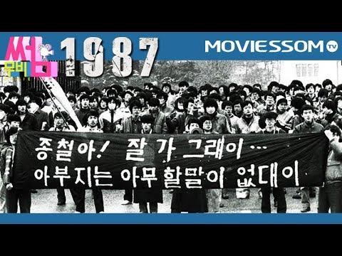 호헌철폐! 독재타도! 뜨거웠던 [1987] 무비썸 #71