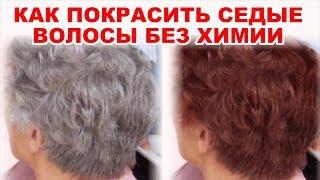 Как покрасить седые волосы без химии? ПОНАДОБИТСЯ ЛИШЬ КОФЕ И… Натуральная краска для седых волос