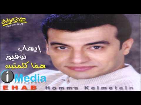 Ehab Tawfik - Homma Kelmetein / إيهاب توفيق  - هما كلمتين