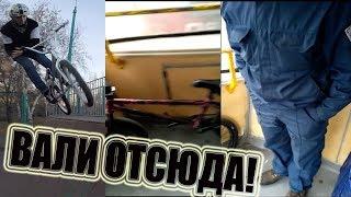 ОХРАННИК НАБРОСИЛСЯ НА БМХ-ера В МЕТРО!!!