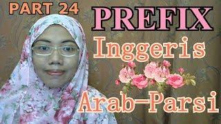[LEARN MALAY] 199-PART 24 Prefix ENGLISH/ARAB-PERSIAN -Kata Imbuhan Awalan INGGERIS/ARAB-PARSI