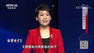 《法律讲堂(生活版)》 20200318 被官司缠身的女人| CCTV社会与法