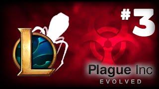 LOL İLE TÜKENEN HAYATLAR - Plague Inc: Evolved 3.Bölüm Türkçe Video