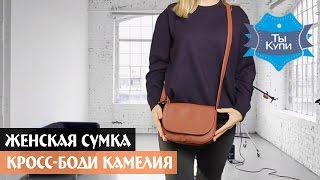 Женская сумка кросс-боди из кожзама Камелия М55-35 купить в Украине. Обзор