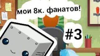 Devtycoon 2 3 8к. ФанатовМы популярны