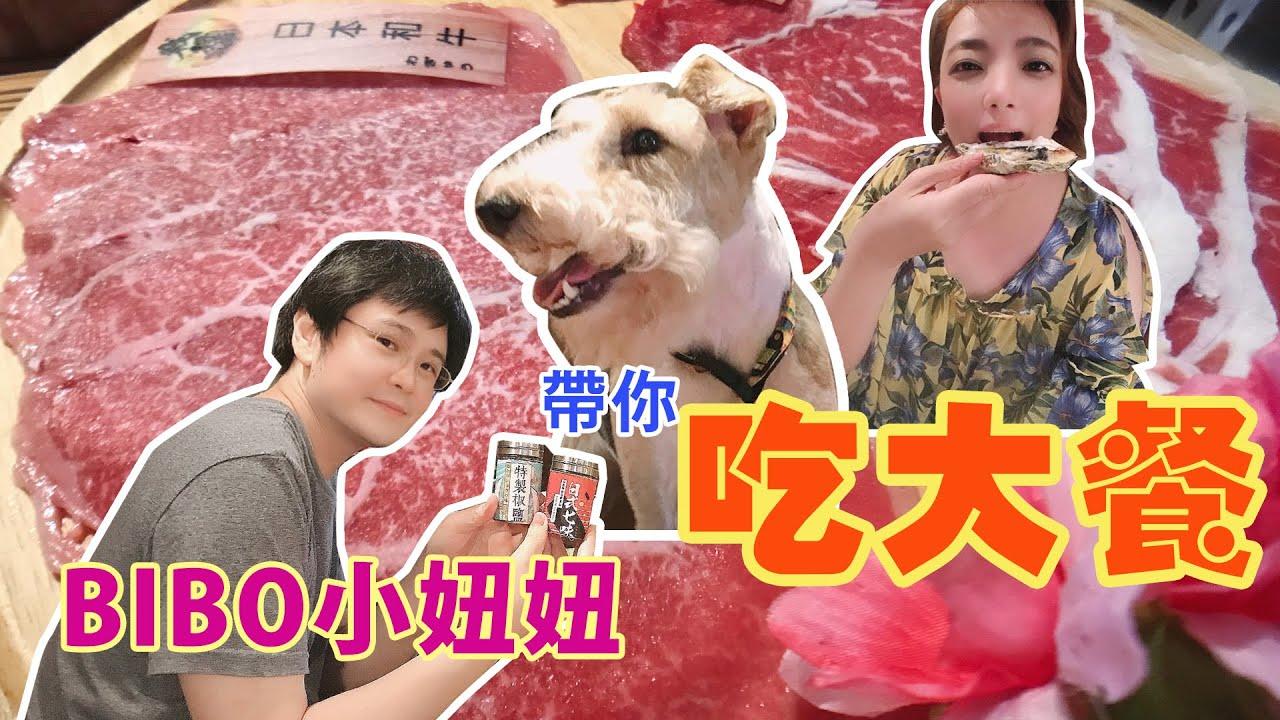 【 新北美食】BIBO小妞妞帶你吃大餐!頂級日本A5和牛+頂級海鮮專門店=戰醬燒肉~