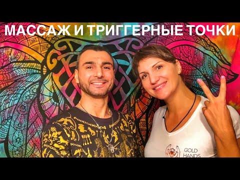 Массажист Ирина Мали : о себе, о триггерных точках , о пользе массажа