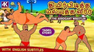 திமிர்பிடித்த மல்யுத்த வீரர் | The Arrogant Wrestler | Bedtime Stories for Kids | Tamil Fairy Tales