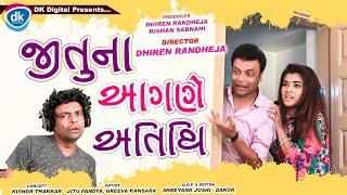 Jitu Na Aagne Aathithi | Mangu Jitu Ni Comedy Video |#JTSA