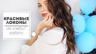 видео Укладки для длинных волос (114 фото, советы)