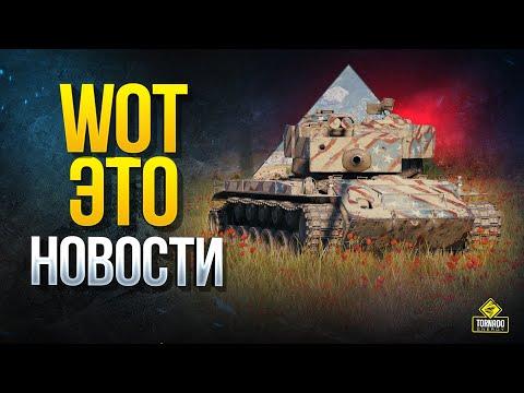 WoT Это Новости - Патч 1.9.1 - Акт II 10 Лет Танков