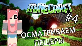 Minecraft - ����������� ������ (����� 4)