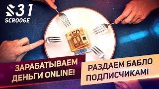Как заработать денег? Торгуем на финансовом рынке online!. Профит: +490$