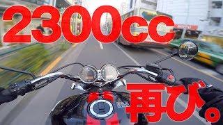 2300ccのバイクに乗って感じたこと。ロケットⅢ再び。| TRIUMPH ROCKET III ROADSTER