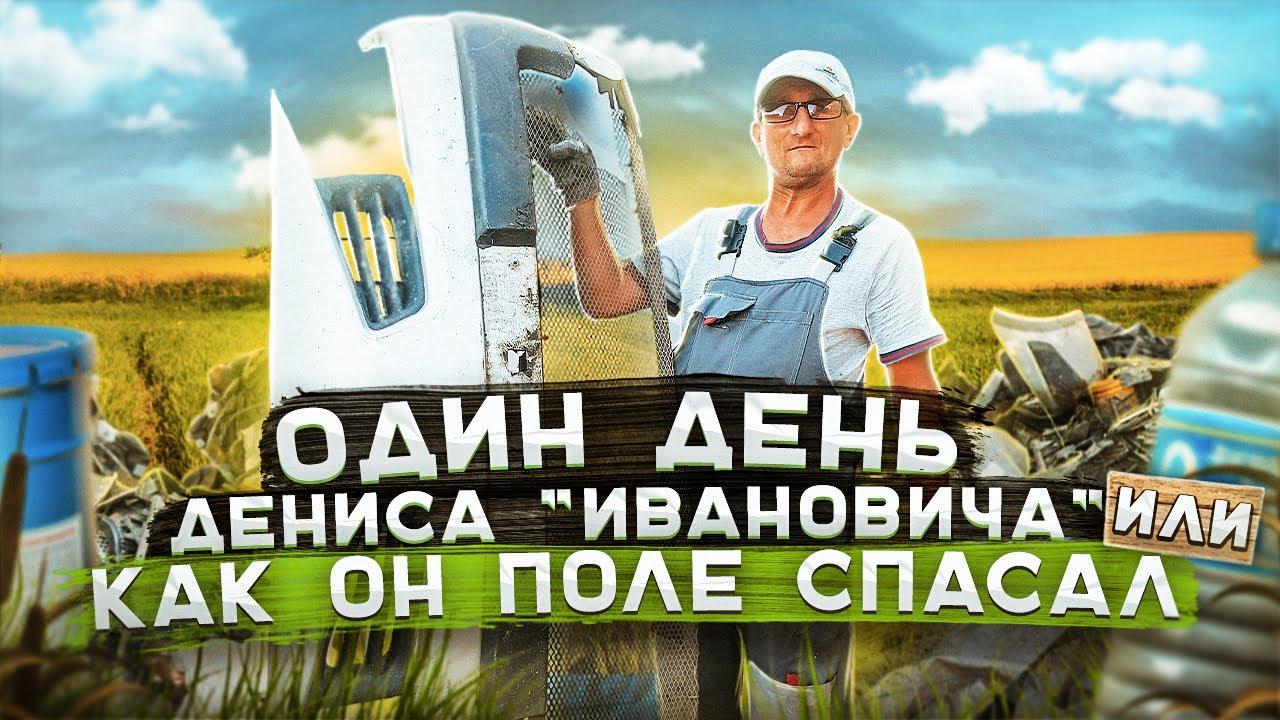 """Один день Дениса """"Ивановича"""" или как он поле спасал!"""
