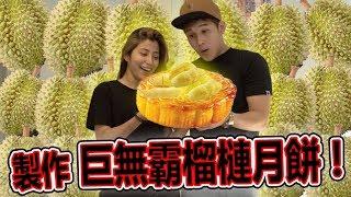 連這個都吵不停!挑戰製作史上最惡巨型榴蓮月餅!味道究竟如何?(Jeff & Inthira)
