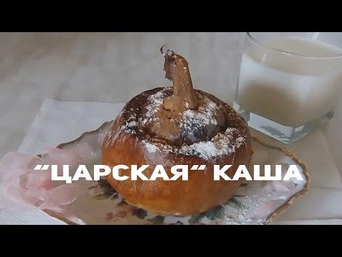 Рецепт Как приготовить вкусную кашу из тыквы? Царская каша