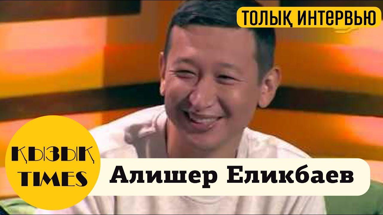 Алишер Еликбаев- 1 сөзі 900МЫҢ???? Блогер, PR, интернеттің АТАСЫ - Кызык Times