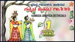 kannada-janapada-geethegalu-appagere-thimmaraju-manjula-gururaj-supriya-r-somashekar-folk-songs