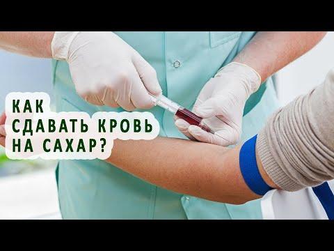 Как сдавать кровь на сахар?