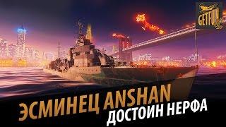 Эсминец Anshan - достоин нерфа [World of Warships 0.5.3]
