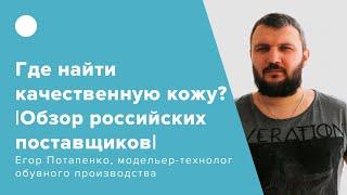 Где найти качественную кожу?   Обзор российских поставщиков  