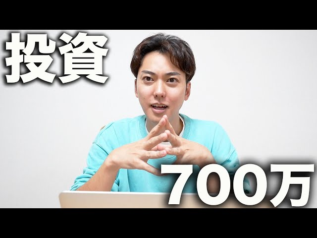 700万円を投資した利益はいくらになったのか?【7ヶ月目】