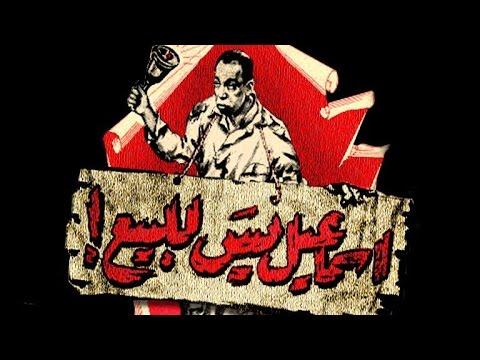Ismail Yassin Lelbeaa Movie  فيلم اسماعيل ياسين للبيع
