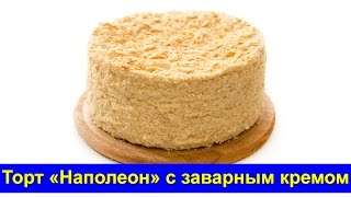 Торт «Наполеон» с заварным кремом - Простой рецепт - Про Вкусняшки