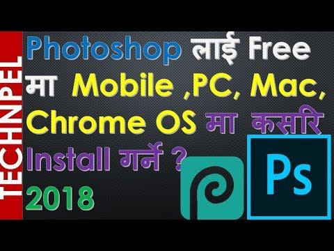 FREE Photoshop Alternative I Free Photoshop for Mobile / windows / 7/8/10/  , Mac, Google Crome OS