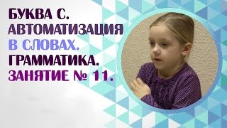 Логопед. Звук С. Как научить ребёнка произносить звук С? Занятие 11