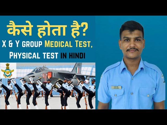 X & Y group Medical Test, Physical test | कैसे होता है?  in Hindi | Defence Taiyari