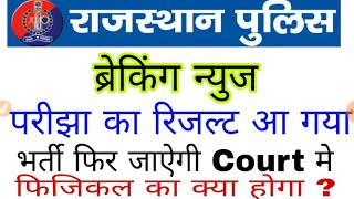 Rajasthan police today news | Rajasthan police result | Rajasthan police return court room |