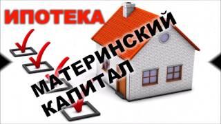САН: секреты агента по недвижимости. Покупка квартиры с использованием материнского капитала.