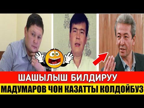 Адахан Мадумаров Чон Казатты Колдоорун Айтты!