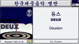 한국대중음악명반 / 듀스 (DEUX) 2집 / Deuxism