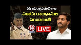 Capital War In AP Assembly | Assembly Winter Session LIVE