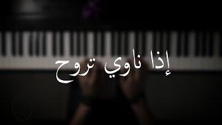 موسيقى بيانو - اذا ناوي تروح - عزف علي الدوخي