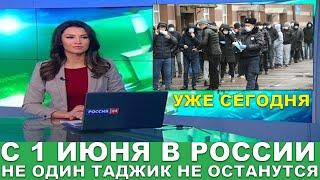 СРОЧНО МИГРАНТЫ ТАДЖИКИ С 1 ИЮНЯ ТАДЖИКИ В РОССИИ НЕ ОСТАНУТСЯ БЕЗ РАБОТЫ