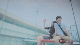คชา นนทนันท์ - ให้ฉันทนเหงา ดีกว่าเขาไม่รักเธอ [Official MV]