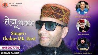 Teju Ki Nati - Thakur RK Ravi  Pahari Song 2019  Lyrical Audio