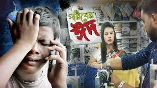 গরিবের কষ্টের ঈদ | Eid Special 2018 | New Heart Broken Bangla Short Film | Samsul Official