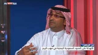 التهدئة على الحدود السعودية اليمنية في مهب الريح