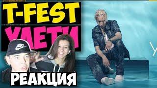 T-Fest - Улети КЛИП 2017 | Русские и иностранцы слушают русскую музыку и смотрят русские клипы |