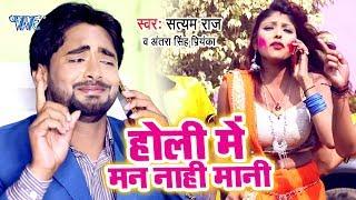 Satyam Raj का सुपरहिट होली गीत 2019 - Holi Me Man Nahi Mani - Bhojpuri Holi Geet 2019
