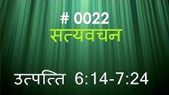 उत्पत्ति (#0022) Genesis 6 : 14 - 7 - 24 Hindi Bible Study Satya Vachan
