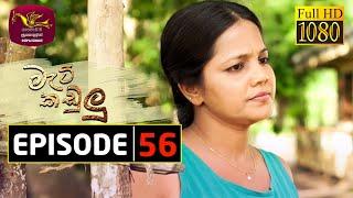 Mati Kadulu | Episode - 56 | 2021-04-21 | මැටි කඩුලු | Rupavahini Teledrama Thumbnail