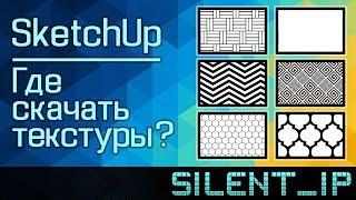 SketchUp: Где скачать текстуры?