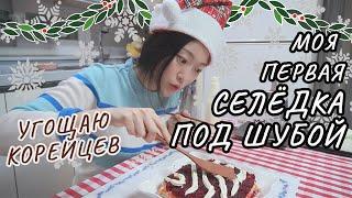 hhwang - кто молодец?! - КОРЕЯНКА первый раз готовит СЕЛЕДКУ ПОД ШУБОЙ на новый год - VIDEOOO
